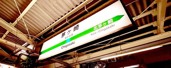 茅ヶ崎駅のコピー.png