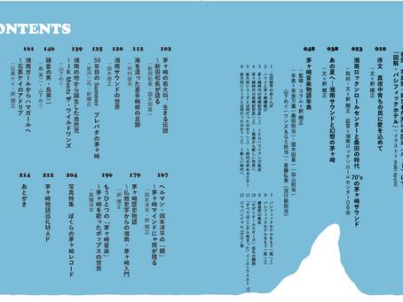 『ぼくらの茅ヶ崎物語』発売まであと3日‼解説Vol.4 サザンオールスターズと桑田佳祐の茅ヶ崎時代 〜湘南ロックンロールセンター