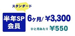 会員価格2のコピー.png
