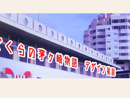 ぼくらの茅ヶ崎物語 デザイン秘話②