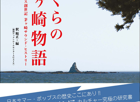 『ぼくらの茅ヶ崎物語』あと発売まで5日‼解説Vol.2