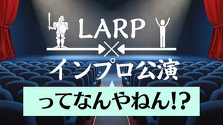 LARP×インプロ公演って何なの!?体験型ゲームと即興演劇の融和に挑戦