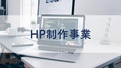 HP制作事業