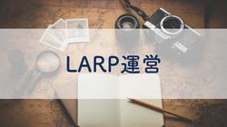 LARP運営