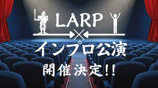 LARP×インプロ公演決定!その場で紡がれる物語を目撃せよ!