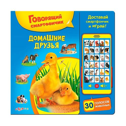 Домашние друзья (книга со звуками домашних животных)