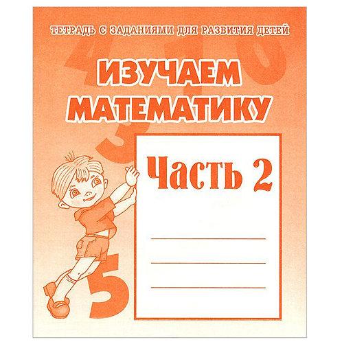 Изучаем математику. Рабочая тетрадь 2 часть