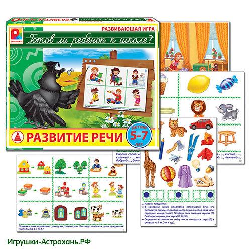 Развивающая игра Готов ли ребёнок к школе - Развитие речи