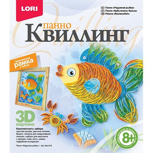 LORI. Квиллинг. Панно Радужная рыбка