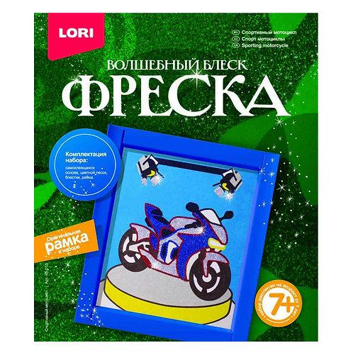 """LORI. Волшебный блеск. Фреска в рамке """"Спортивный мотоцикл"""""""