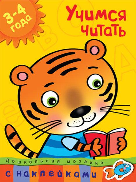 Дошкольная мозаика. Учимся читать 3-4 года
