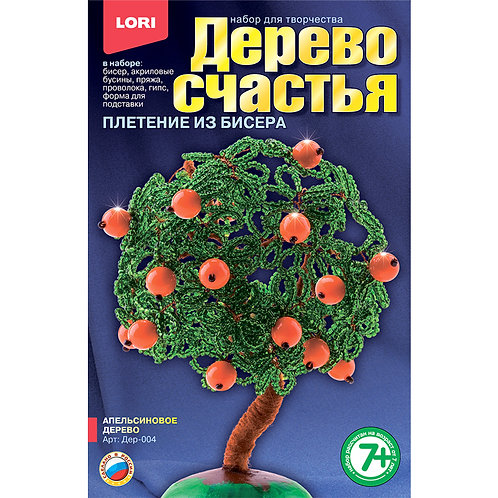 """LORI. Дерево счастья """"Апельсиновое дерево"""""""