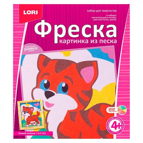 LORI. Картина из песка. Фреска в рамке Рыжий котенок