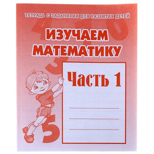 Изучаем математику. Рабочая тетрадь 1 часть