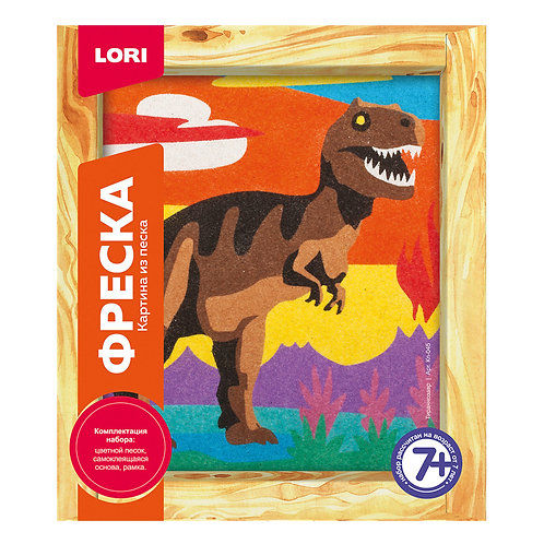 """LORI. Картина из песка. Фреска в рамке """"Тиранозавр"""""""