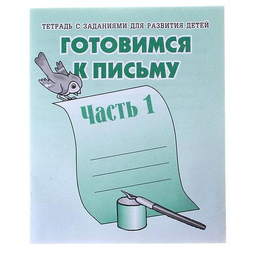 Готовимся к письму. Рабочая тетрадь 1 часть