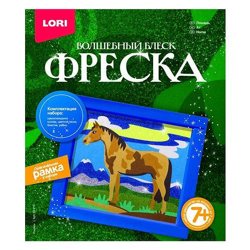 """LORI. Волшебный блеск. Фреска в рамке """"Лошадь"""""""