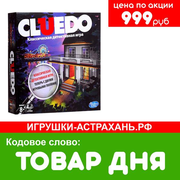 Только до 19 октября настольная игра Клуэдо от Хасбро по цене 999 рублей