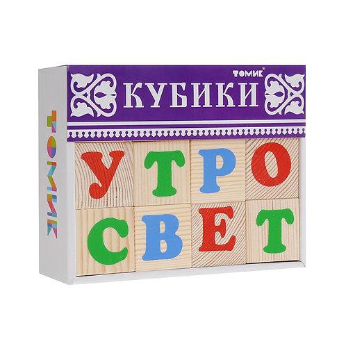 Томик. Кубики Русский Алфавит 12 штук (дерево)