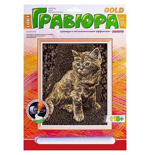 LORI. Гравюра с эффектом золота Котёнок