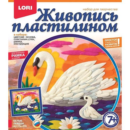"""LORI. Живопись пластилином """"Белые лебеди"""""""