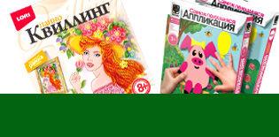 Купить наборы для творчества в Астрахани по низкой цене