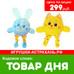 Только до 26 октября игрушки Доктор Мякиш с вишнёвыми косточками по цене 299 рублей