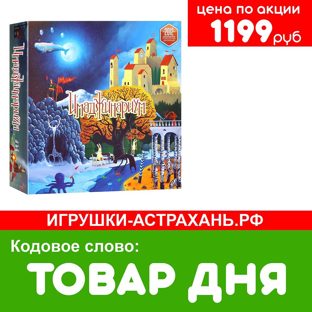 Купить настольную игру в Астрахани