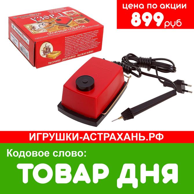 Отличный подарок для школьника - выжигательный аппарат Узор-1