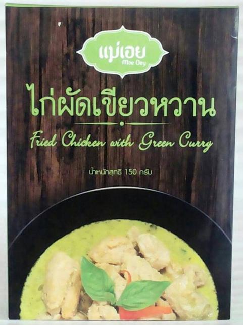 thai curry 4