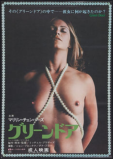 Japanese poster for Behind the Green Door starring Marilyn Chambers