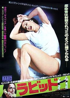Japanese pressbook for David Cronenberg's Rabid starring Marilyn Chambers, 1977