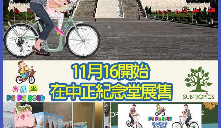趴趴坐腳踏車兒童座椅在中正紀念堂亞熱帶禮品區展示銷售