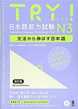 Try JLPT N3.jpg