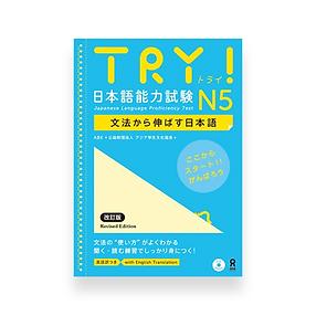 Try JLPT N5.png