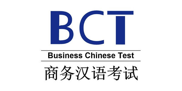 Business Chinese Test Resources
