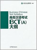 BCT Syllabus Textbook