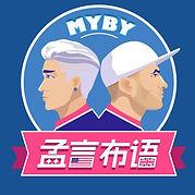 MYBY.jpg