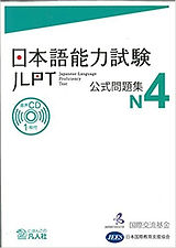 JLPT Official N4 Book.jpg
