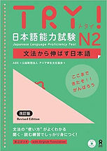 Try JLPT N2.jpg