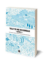 talk to me in korean_textbook.jpg