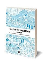 talk to me in korean_textbook.jpg