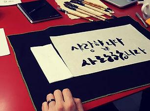 Korean Language Course Calligraphy.jpg
