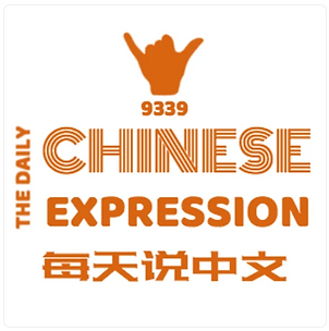 Chinese Language Podcast.png