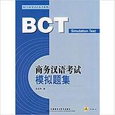 BCT Simulation Test Textbook