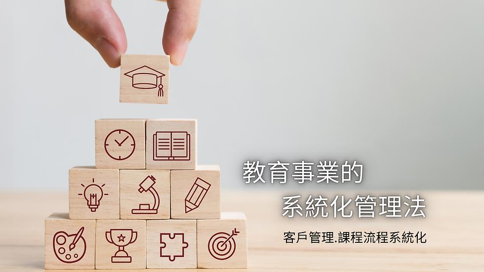 教育事業的系統化管理法.png