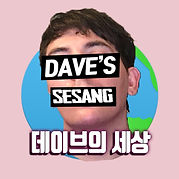 Dave's Sesang.jpg