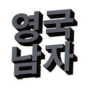 Korean Englishman.jpg