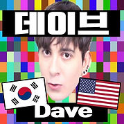 The World of Dave.jpg