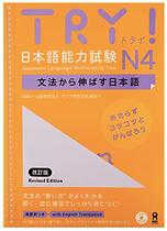 Japanese JLPT N4 Textbook